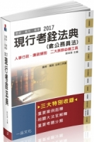 现行考铨法典(含公务员法):2017国考.实务法律工具书<一品>