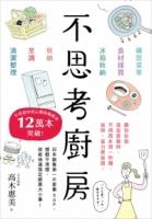 不思考厨房:日本销售第一の家事SOP,想都不用想,就能快速搞定厨房大小事!