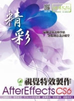 精彩 AfterEffects CS6视觉特效制作(附绿色范例档)