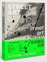 街头艺术浪潮: 街上的美术馆,一线艺术家、经纪画廊、英伦现场 直击访谈