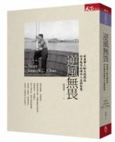 逆风无畏:旅美华人船王赵锡成白手起家的传奇人生与智慧