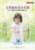 艾莉丝的莫内花园:天才自闭症女孩的彩绘人生