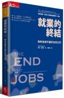 就业的终结:你的未来不属于任何公司