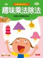 儿童数学练习本:趣味乘法除法