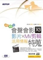 影片/MV剪辑活用情报特蒐:快快乐乐学 会声会影X3(附500分钟影音教学及范例素材光盘)