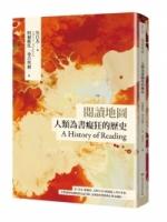阅读地图:人类为书癡狂的历史【台湾商务70周年典藏纪念版】