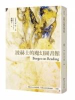波赫士的魔幻图书馆【台湾商务70周年典藏纪念版】