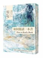 如何阅读一本书【台湾商务70周年典藏纪念版】(三版)