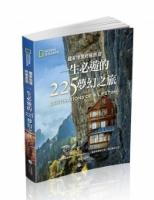 国家地理终极旅游:一生必游的225梦幻之旅