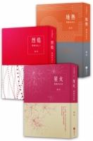 杨照阅读札记套书《烈焰》+《地热》+《星火》(共3册)