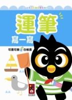 运笔:企鹅派对宝贝学前练习