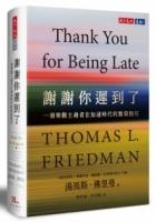 谢谢你迟到了:一个乐观主义者在加速时代的繁荣指引