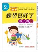 练习写好字‧弟子规Ⅱ(2下)
