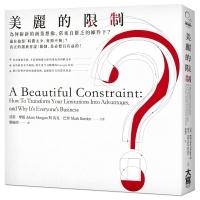 美丽的限制:为何崭新的商业想像,常来自匮乏的条件下?