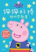 粉红猪小妹 佩佩好棒 聪明奖励书