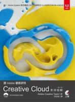 跟Adobe彻底研究 Creative Cloud影音剪辑 (第三版)附光盘