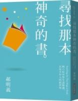 寻找那本神奇的书:与六位中学生谈阅读,以及少年人的新世界