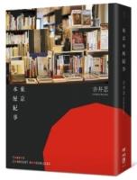 东京本屋纪事Tokyo's Constant Booksellers