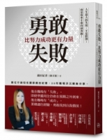 勇敢失败,比努力成功更有力量:数码行销知名讲师织田纪香,近20年职场浮沉亲身分享。