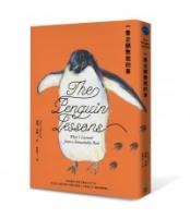 一只企鹅教我的事