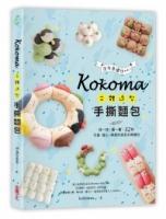 Kokoma立体造型手撕面包:没有基础也ok!揉一揉、叠一叠,52款可爱.暖心.疗癒的造型手撕面包