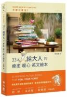 不要小看我:33本给大人的疗癒暖心英文绘本