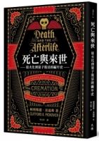 死亡与来世:从火化到量子复活的编年史