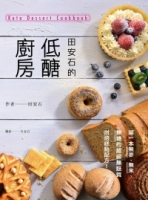 田安石的低醣厨房:第一本无麦、米、糖的超级无麸质烘焙糕点配方!