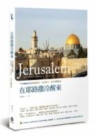 在耶路撒冷醒来:30天畅游以色列耶路撒冷、特拉维夫、加利利与盐海