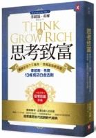 """思考致富:畅销全球六千万册,""""亿万富翁缔造者""""拿破仑‧希尔的13条成功白金法则(随书赠""""思考致富实践"""
