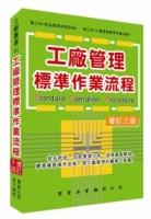 工厂管理标准作业流程(增订三版)