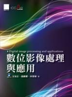 数码影像处理与应用