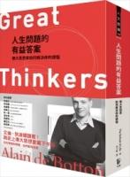 人生问题的有益答案:伟大思想家如何解决你的烦恼