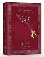 小王子:哲学飞行家的寂寞情书【附小王子经典爱情语录卡│全彩插图精装版】