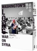叙利亚战争:美国从不公开的中东地缘博奕与野心