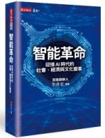 智能革命:迎接AI时代的社会、经济与文化变革