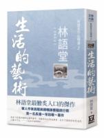 林语堂作品精选3:生活的艺术【经典新版】