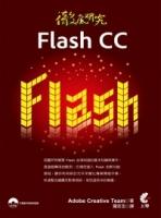彻底研究Flash CC(附光盘)