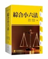 综合小六法(38版)