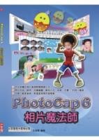 PhotoCap 6 相片魔法师