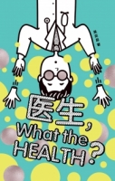 醫生,What the Health?