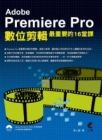 Adobe Premiere Pro数码剪辑最重要的16堂课(附光盘)