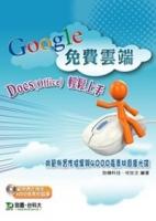 Google免费云端Docs(Office)轻松上手(附范例实作档案与4000张素材图库光盘)