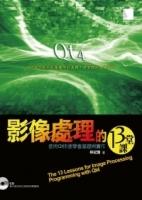 影像处理的13堂课:使用Qt快速学会基础与实作(附CD)